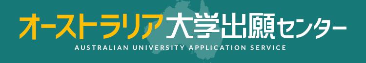 オーストラリア大学出願センター